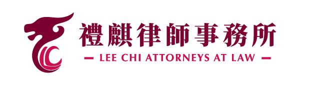禮麒律師事務所 - 台北訴訟案件非訟事件精緻處理